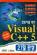 비주얼 C++ 5 21일완성(초보자를위한)
