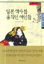 일본 역사를 움직인 여인들