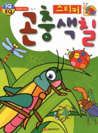 곤충 스티커 색칠(2판)(IQ EQ 색칠공부 시리즈 4)(스티커색칠북)