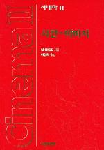 시네마 2(시간-이미지)