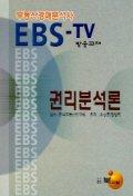 권리분석론(부동산경매분석사)(EBS방송교재)