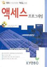 액세스 프로그래밍 1(CD 포함)