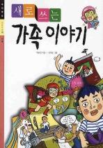 새로쓰는 가족 이야기: 가족(주제학습 초등사회 10)