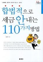 합법적으로 세금 안 내는 110가지 방법: 기업편(2007)(3판)