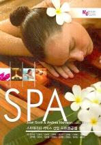 SPA(스파테라피 서비스 산업 프로를 위한)