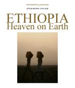 천국의 땅 에티오피아 (ETHIOPIA - HEAVEN ON EARTH)(양장본 HardCover)