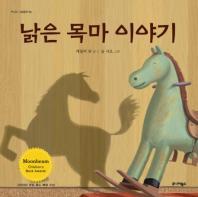낡은 목마 이야기(주니어 그림동화 6)(양장본 HardCover)