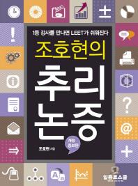 조호현의 추리논증(2013대비)(개정증보판)(양장본 HardCover)