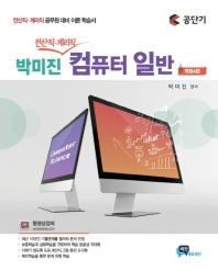 박미진 컴퓨터 일반(전산직 계리직)(2020)