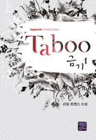 Taboo 금기. 1(Happisode Romance Story)