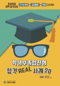 학생부종합전형 합격 Real 사례 20