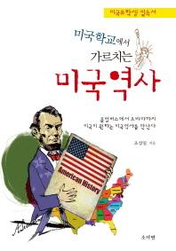 미국 역사