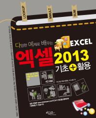 엑셀 2013 기초 활용