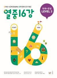 열중 16강 독해+문법 Level. 3(2019)