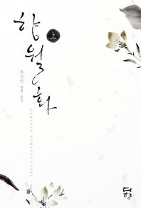 향월화(상)
