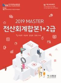전산회계 합본 1급 2급(2019)(Master)(마스터시리즈)