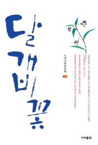 달개비꽃(느티나무 3)