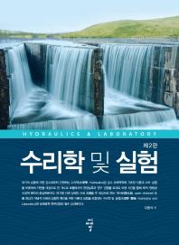 수리학 및 실험(2판)