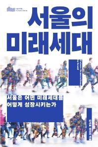 서울의 미래세대