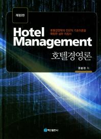 호텔경영론(개정판 2판)(양장본 HardCover)