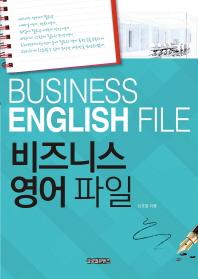 비즈니스 영어 파일