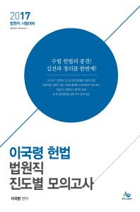 이국령 헌법 법원직 진도별 모의고사(2017)