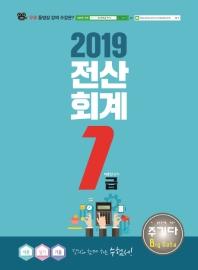 전산회계 1급 이론 실기 기출(2019)(주기다)