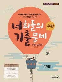 고등 수학 2(2018)(너희들의 기출문제 For.2019)(개정판)