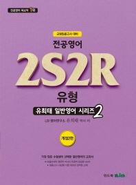 유희태 일반영어 시리즈. 2: 전공영어 2S2R 유형(개정판 2판)