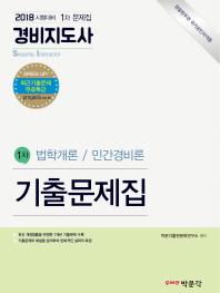 경비지도사 1차 기출문제집(2018)