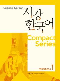 서강한국어 Workbook. 1(CD1장포함)(Compact Series)