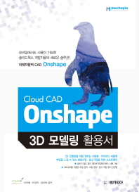 Cloud CAD Onshape 3D 모델링 활용서