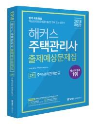 주택관리관계법규  출제예상문제집(주택관리사 2차)(2018)