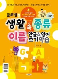 생활 속 종류 이름 한글&영어 쓰기 학습(글로벌 시리즈 4)
