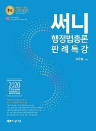 행정법총론 판례특강(2020)