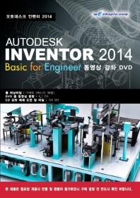 AUTODESK INVENTOR 2014(오토데스크 인벤터 2014): Basic for Engineer 동영상 강좌 DVD(DVD)