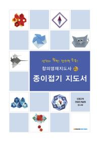 종이접기 지도서(창의영재지도사 2급)
