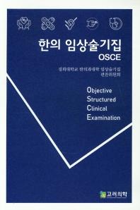 한의 임상술기집 OSCE