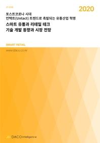스마트 유통과 리테일 테크 기술 개발 동향과 시장 전망(2020)(J1 18)