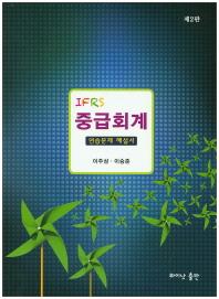IFRS 중급회계(연습문제 해설서)(2판)