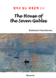 The House of the Seven Gables (영어로 읽는 세계문학 111)