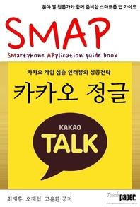 SMAP 02. 카카오 정글-카카오게임 심층 인터뷰와 성공전략