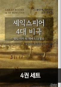23분만에 독파하는 고전 멘토링 - 셰익스피어 4대비극 세트