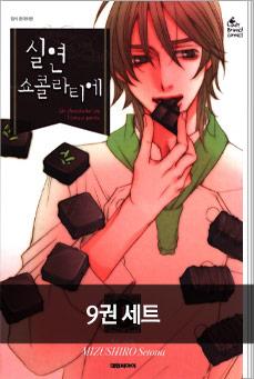 실연 쇼콜라티에 9권 완결 세트