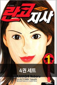 란코지사 4권 완결 세트