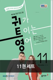귀트영 2018년 특별세트 (1~11월호)