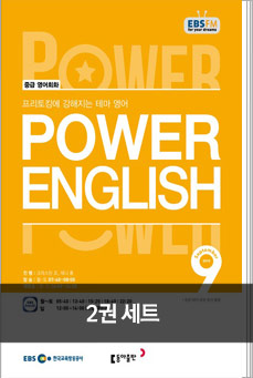POWER ENGLISH (2019년 9월 + 2019년 8월)