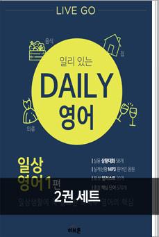 LIVE GO 일리있는 데일리 영어 2권 세트