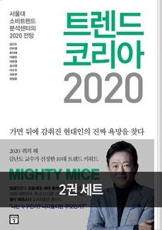 트렌드 코리아 2020 한글판+영문판