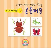곤충퍼즐(4 5 6조각 퍼즐 3장)(퍼즐)